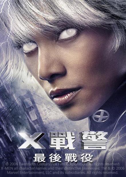 X戰警:最後戰役