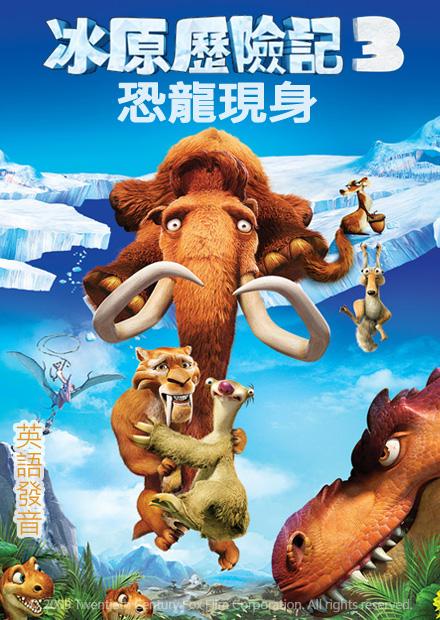 冰原歷險記3:恐龍現身(英語)