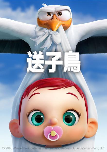 送子鳥(英語版)