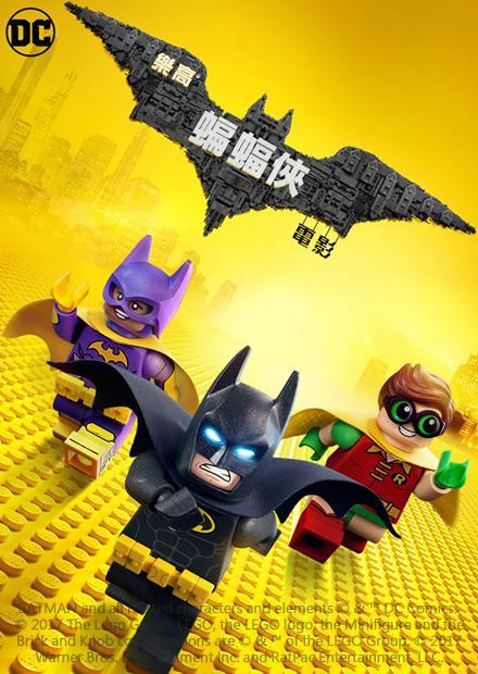 樂高蝙蝠俠電影2017
