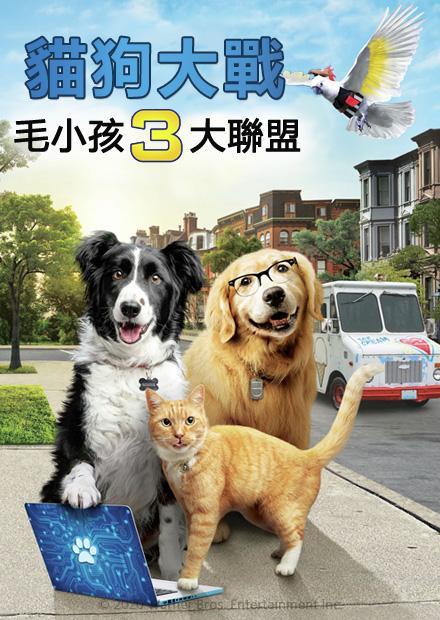 貓狗大戰3:毛小孩大聯盟!