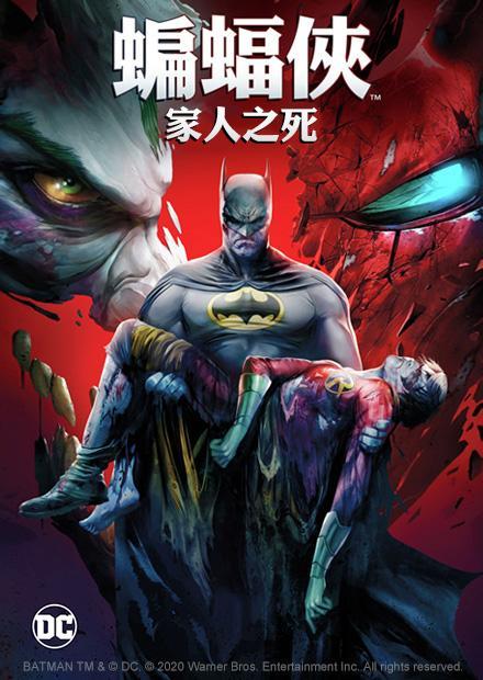 蝙蝠俠:家人之死