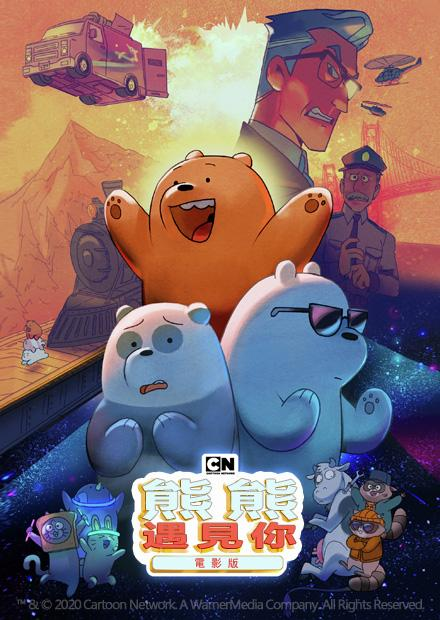 熊熊遇見你 電影版(雙語)