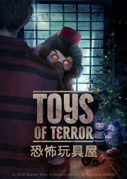 恐怖玩具屋