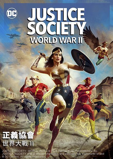 正義協會:世界大戰 II