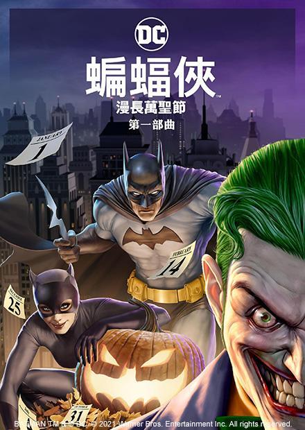 蝙蝠俠:漫長萬聖節 第一部曲