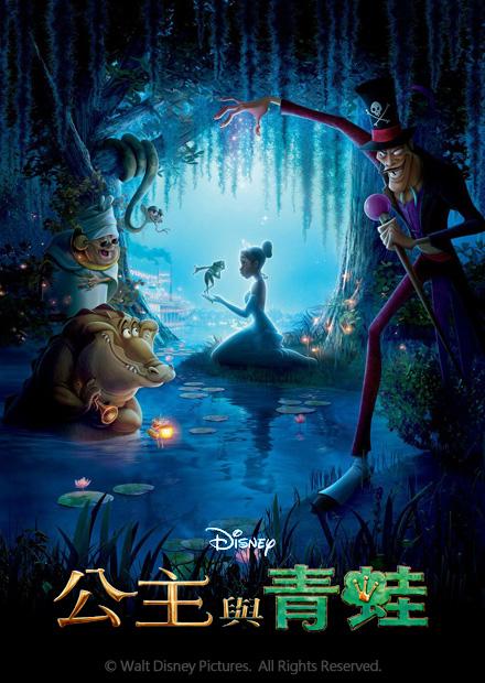 公主與青蛙(國語版)