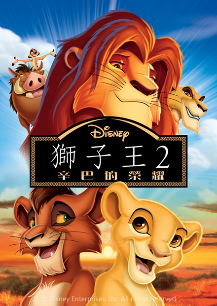 獅子王2:辛巴的榮耀(國語版)