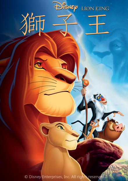 獅子王(雙語)