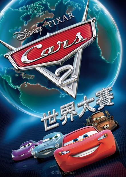 Cars 2:世界大賽(英語版)