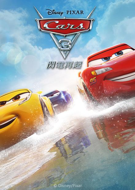 Cars 3:閃電再起(英語版)