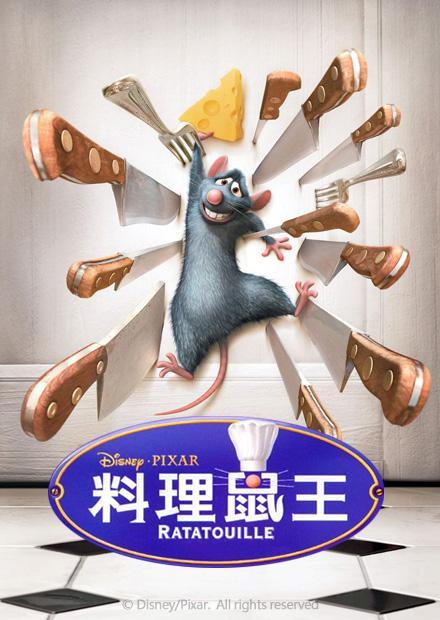料理鼠王(英語版)