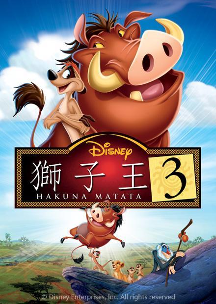 獅子王3:Hakuna Matata(英語版)