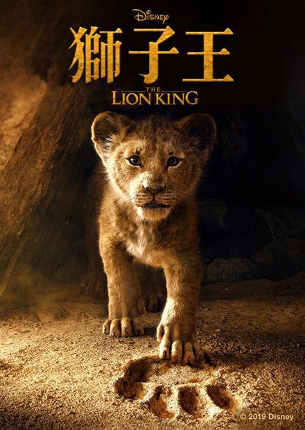 獅子王(2019)(英語版)