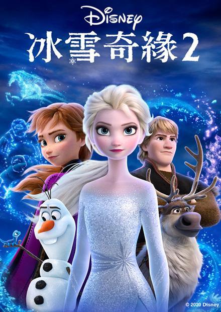 冰雪奇緣2(英語版)