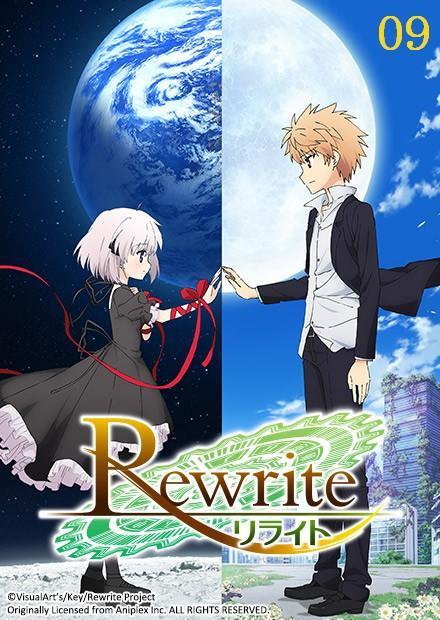 RewriteS2 第09話