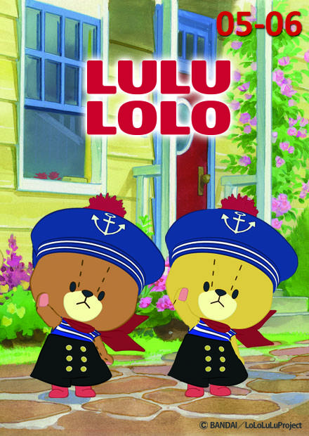 露露洛洛 第05-06話