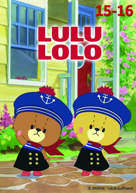 露露洛洛 第15-16話