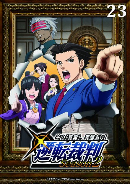 逆轉裁判S2 第23集(完)