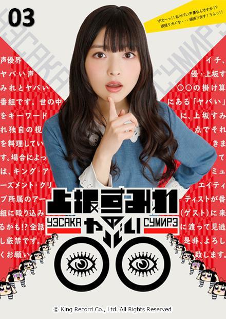 上坂菫的超狂OO