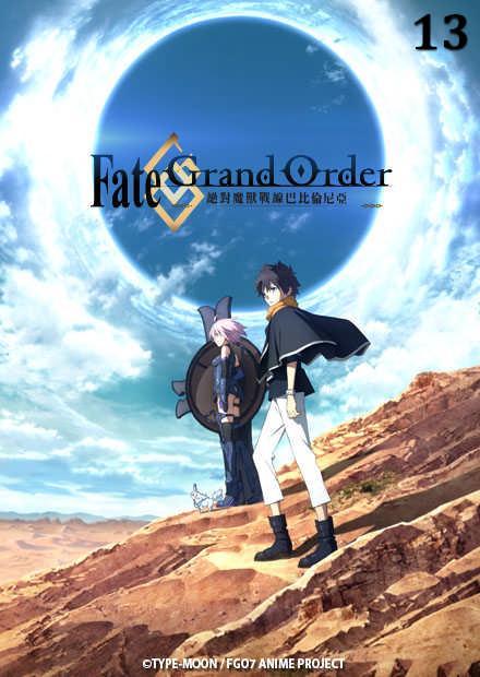 Fate/Grand Order 絕對魔獸戰線巴比倫尼亞 第11話 總集篇ⅠⅠ