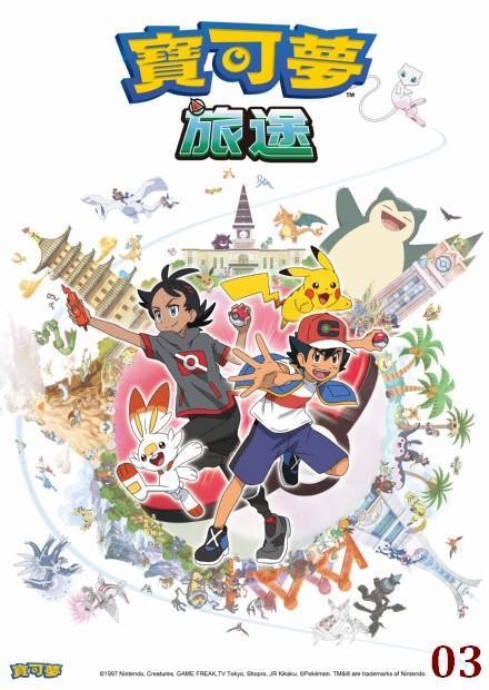 寶可夢旅途 第03集