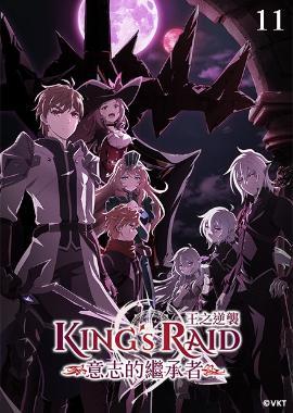 王之逆襲:意志的繼承者