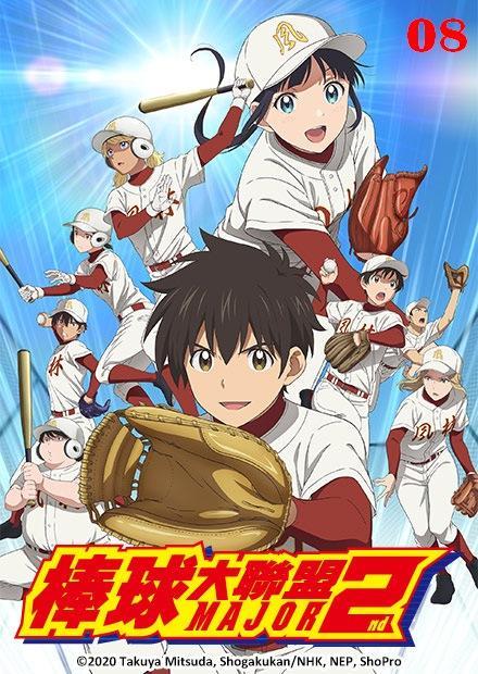 棒球大聯盟2ndS2