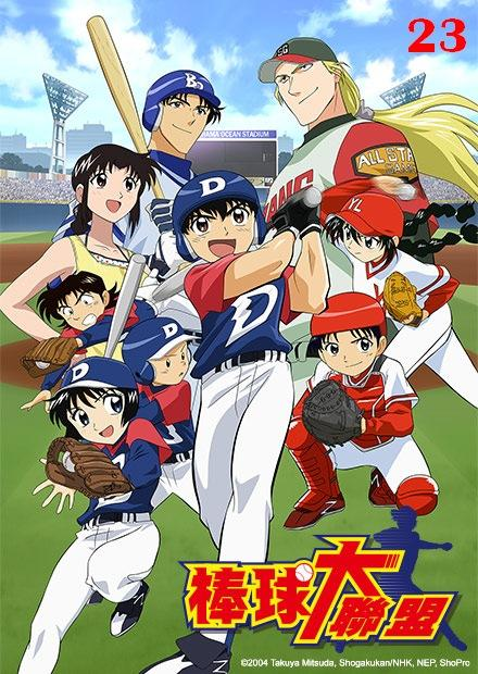 棒球大聯盟S1
