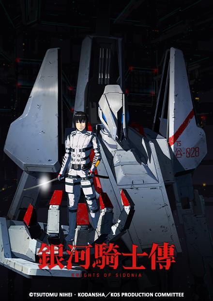 銀河騎士傳S1
