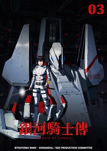 銀河騎士傳S1 第03集