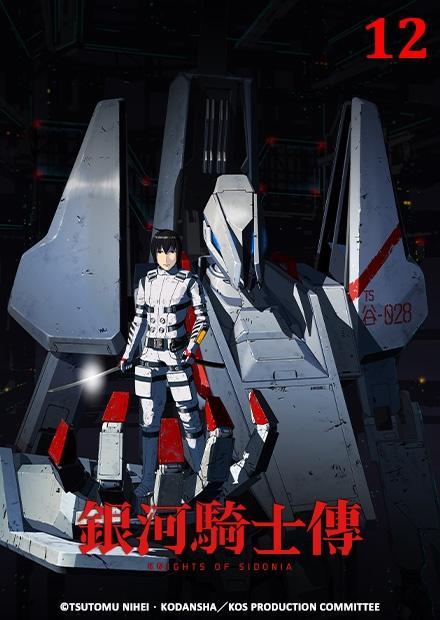 銀河騎士傳S1 第12集(完)