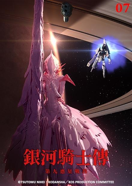 銀河騎士傳S2 第07集