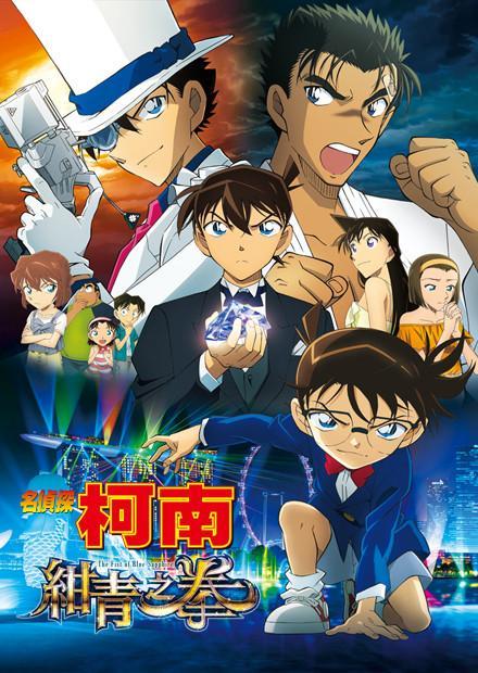 名偵探柯南:紺青之拳(日語)