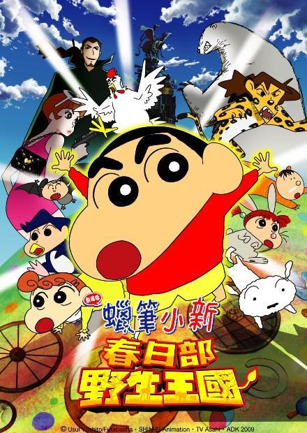 蠟筆小新劇場-2009-春日部野生王國