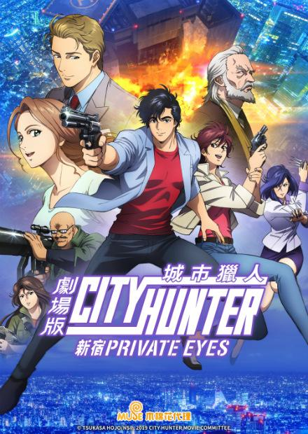 城市獵人-新宿Private Eyes