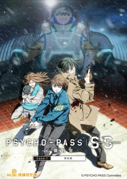 PSYCHO-PASS心靈判官劇場版-Case.1罪與罰