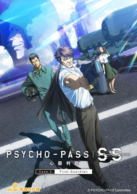 PSYCHO-PASS心靈判官劇場版-Case.2First Guardian