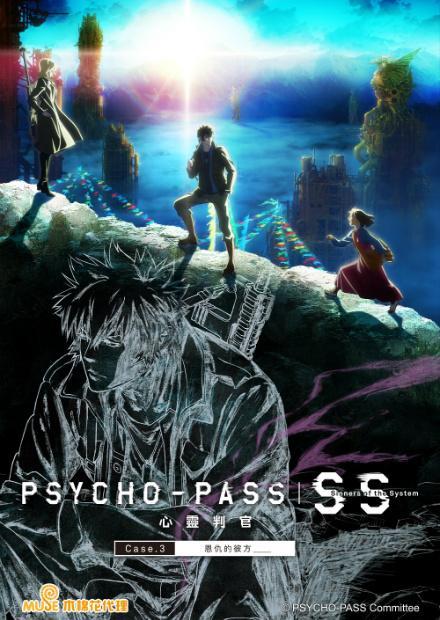 PSYCHO PASS心靈判官劇場版3:恩仇的彼方