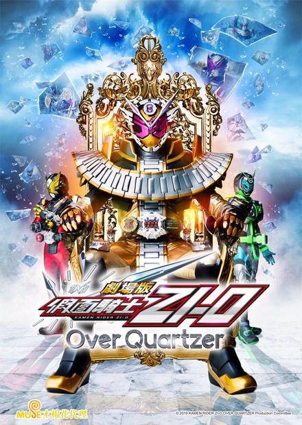 假面騎士ZI-O-Over Quartzer