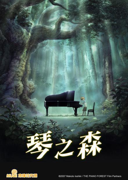 琴之森劇場版