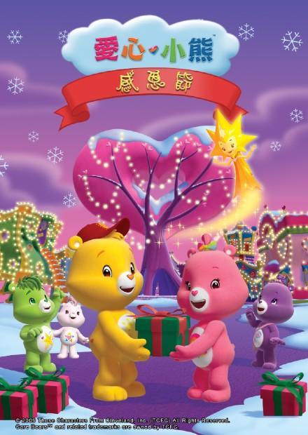 愛心小熊:感恩節