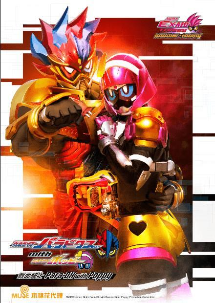 EX-AID Trilogy Another.Ending 假面騎士Para-DX with Poppy