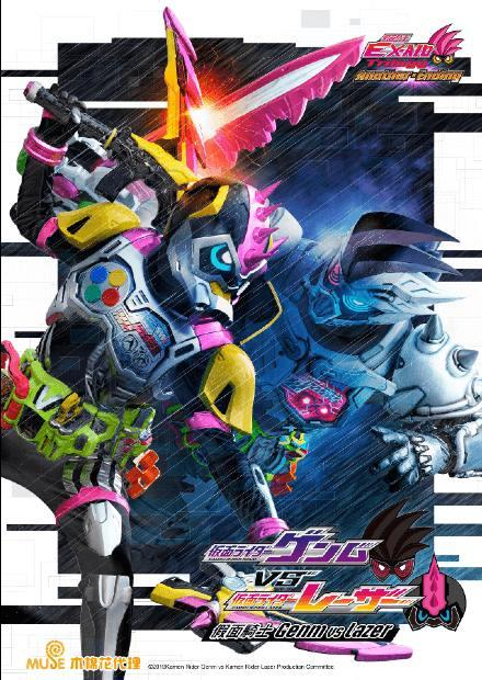 EX-AID Trilogy Another.Ending 假面騎士Genm VS Lazer