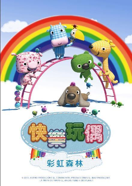 快樂玩偶之彩虹森林