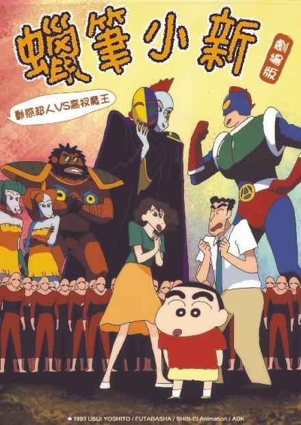 蠟筆小新劇場-1993-動感超人VS高衩魔王