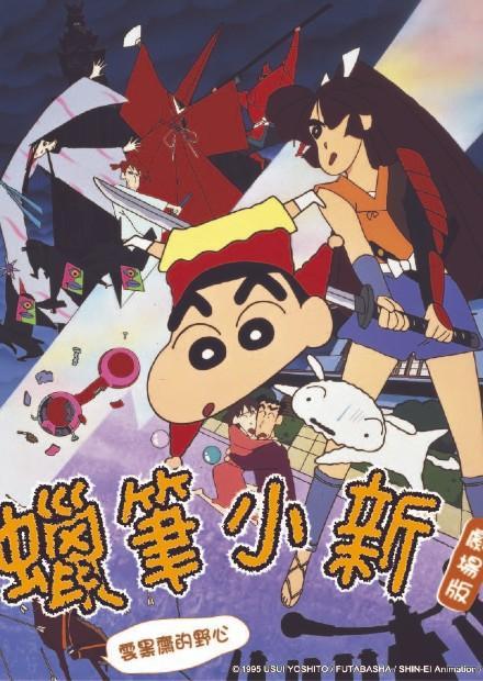 蠟筆小新劇場-1995-雲黑齋的野心