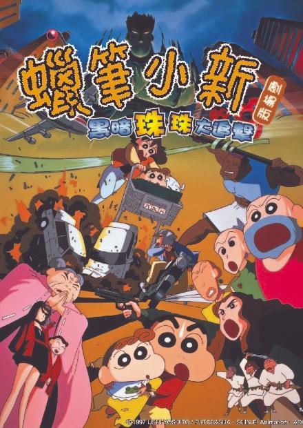 蠟筆小新劇場-1997-黑暗珠珠大追擊