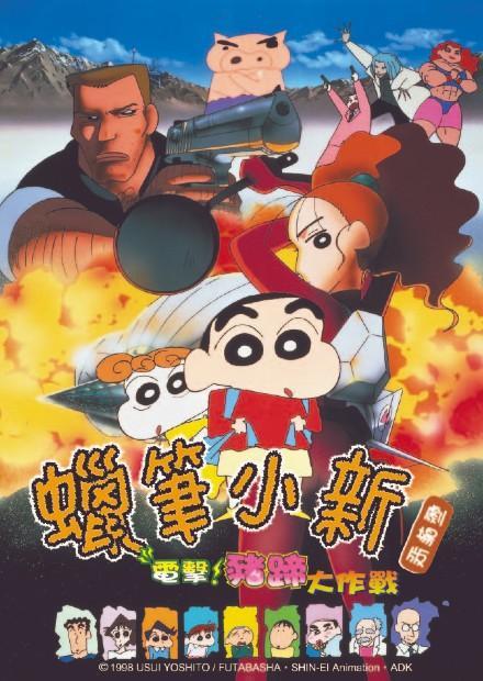 蠟筆小新劇場-1998-電擊!豬蹄大作戰