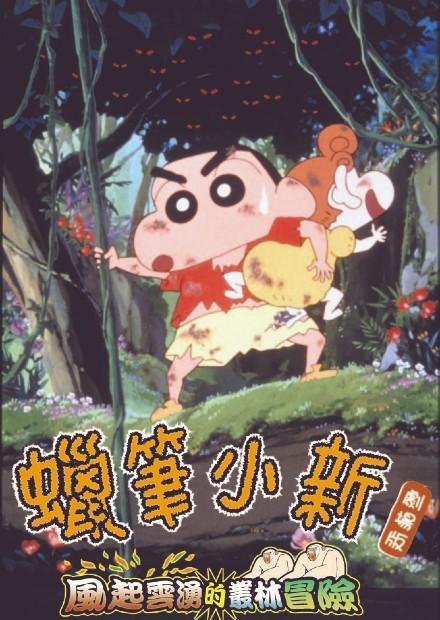 蠟筆小新劇場-2000-風起雲湧的叢林冒險(國語)